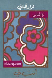 7ea16 1388 - تحميل كتاب أنت لي - شعر pdf لـ نزار قباني