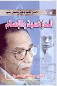 7fa10 b7948b2b 3b5a 44ae ad4f a5e32256046a - تحميل كتاب الماركسية والإسلام pdf لـ مصطفى محمود