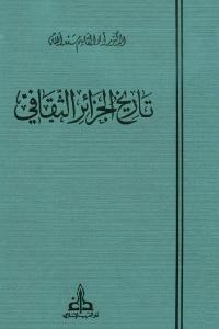 80664 1422 - تحميل كتاب تاريخ الجزائر الثقافي ( عشرة أجزاء ) pdf لـ أبو القاسم سعد الله