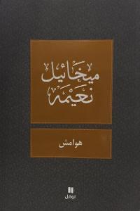 8318a 26251653  uy1000  - تحميل كتاب هوامش pdf لـ ميخائيل نعيمة