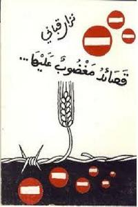 8351b 1408 - تحميل كتاب قصائد مغضوب عليها ... - شعر pdf لـ نزار قباني