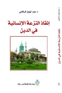 85148 12767202 1022571824470275 909864036 n - تحميل كتاب إنقاذ النزعة الإنسانية في الدين pdf لـ د. عبد الجبار الرفاعي