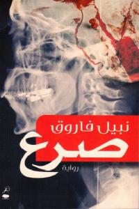 86785 1176 - تحميل كتاب صرع - رواية pdf لـ نبيل فاروق