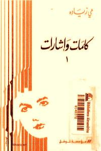 87406 9492b252822529 - تحميل كتاب كلمات وإشارات - الجزء الأول pdf لـ مي زيادة