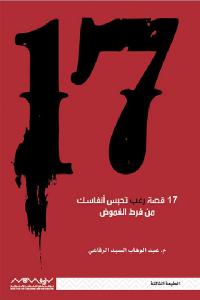 899ad a65c87ff c4ca 4afa 83b9 33c21911f3bd - تحميل كتاب 17 قصة رعب تحبس أنفاسك من فرط الغموض pdf لـ م. عبد الوهاب السيد الرفاعي