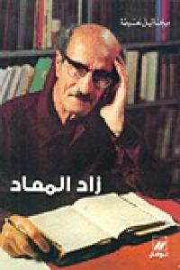 8b5f5 8103046 - تحميل كتاب زاد المعاد pdf لـ ميخائيل نعيمة