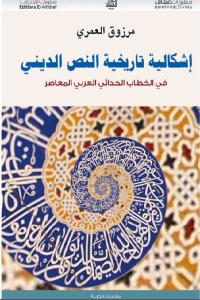 8d1c0 1141 - تحميل كتاب إشكالية تاريخية النص الديني - في الخطاب الحداثي المعاصر pdf لـ مرزوق العمري