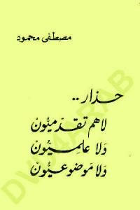 8d229 914 - تحميل كتيب حذار .. لا هم تقدميون ولا علميون ولا موضوعيون pdf لـ مصطفى محمود