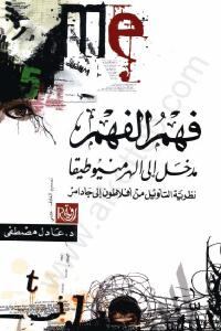 8dab7 1505 - تحميل كتاب فهم الفهم مدخل إلى الهرمنيوطيقا pdf لـ د.عادل مصطفى