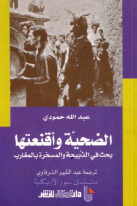 8e0b1 1198 - تحميل كتاب الضحية وأقنعتها - بحث في الذبيحة والمسخرة بالمغارب pdf لـ عبد الله الحمودي