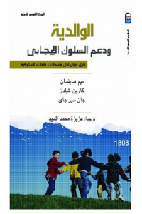 8f8f0 db08ffbd 97fa 40d7 a925 649eecc66d87 - تحميل كتاب الوالدية ودعم السلوك الإيجابي pdf لـ ميم هاينمان وكارين شيلدز وجان سيرجاي