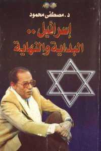8f8f7 878 - تحميل كتاب إسرائيل .. البداية والنهاية pdf لـ د. مصطفى محمود