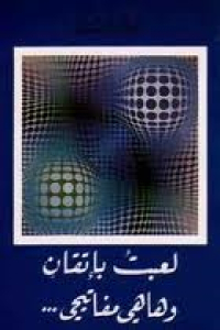 91737 1420 - تحميل كتاب لعبت بإتقان وهاهي مفاتيحي... pdf لـ نزار قباني