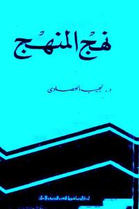 96269 999 - تحميل كتاب نهج المنهج pdf لـ د. نجيب الحصادي