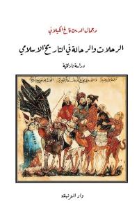 984a3 1197 - تحميل كتاب الرحلات والرحالة في التاريخ الاسلامي - دراسة تاريخية pdf لـ د. جمال الدين فالح الكيلاني