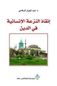 9cab2 1210 - تحميل كتاب إنقاذ النزعة الإنسانية في الدين pdf لـ د. عبد الجبار الرفاعي