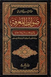 9d402 2950928a c619 410f 8d52 9a10dac2047f - تحميل كتاب ضوابط المعرفة وأصول الاستدلال والمناظرة pdf لـ عبد الرحمن حسن جنبكة الميداني