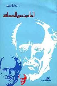 a2122 cb637737 6d21 4cd0 8785 5b7314a808e1 - تحميل كتاب أحاديث مع الصحافة pdf لـ ميخائيل نعيمة
