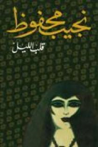a29f9 457d3586 00a6 426c ad9d 7349fef93fce - تحميل كتاب قلب الليل - رواية pdf لـ نجيب محفوظ