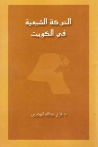 a45ea 1517 - تحميل كتاب الحركة الشيعية في الكويت pdf لـ د. فلاح عبد الله المديرس