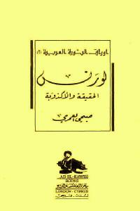 a5711 952 - تحميل كتاب لورنس الحقيقة والأكذوبة pdf لـ صبحي العمري