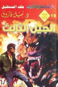 a588e 985 - تحميل كتاب الجيل الثالث - رواية pdf لـ د. نبيل فاروق