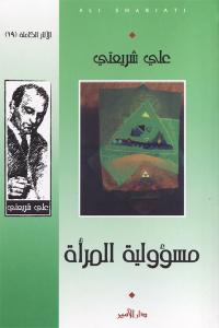 a5ca2 1123 - تحميل كتاب مسؤولية المرأة pdf لـ علي شريعتي