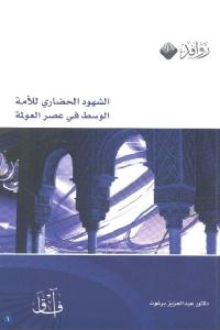 a67fb 1162 - تحميل كتاب الشهود الحضاري للأمة الوسط في عصر العولمة pdf لـ دكتور عبد العزيز برغوث