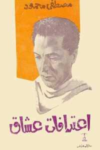 a6b1d 880 - تحميل كتاب اعترافات عشاق pdf لـ مصطفى محمود