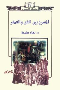 a6d43 b89966b7 e330 4c35 9ef2 06af2cf63287 - تحميل كتاب المسرح بين الفن والفكر pdf لـ د.نهاد صليحة