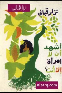 ab230 1398 - تحميل كتاب أشهد أن لا امرأة إلا أنت - شعر pdf لـ نزار قباني