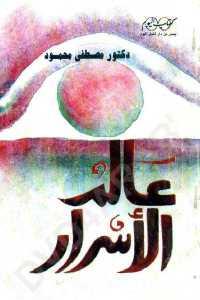 ab491 922 - تحميل كتاب عالم الأسرار pdf لـ دكتور مصطفى محمود