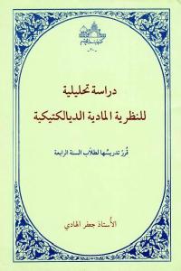 ac21c 1543 - تحميل كتاب دراسة تحليلية للنظرية المادية الديالكتيكية pdf لـ الأستاذ جعفر الهادي