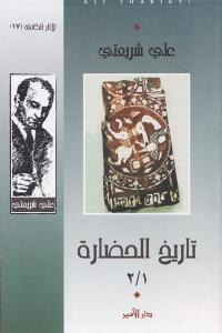 ae6be 1120 - تحميل كتاب تاريخ الحضارة 2/1 pdf لـ علي شريعتي