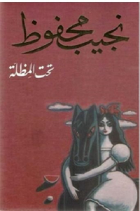 ae9d5 c4d3378a 5451 4f43 828c f01c4eccce4c - تحميل كتاب تحت المظلة - رواية pdf لـ نجيب محفوظ