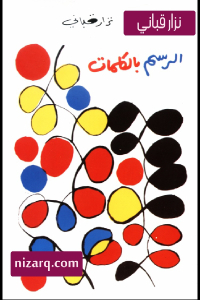 b0d28 1391 - تحميل كتاب الرسم بالكلمات - شعر pdf لـ نزار قباني