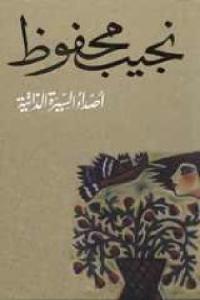 b1aff 3e84b1c7 aef1 446b a4fb c787cf037c7e - تحميل كتاب أصداء السيرة الذاتية pdf لـ نجيب محفوظ