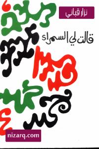 b1f59 1386 - تحميل كتاب قالت لي السمراء - شعر pdf لـ نزار قباني