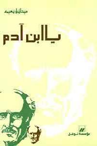 b2598 6349005 - تحميل كتاب يا ابن آدم pdf لـ ميخائيل نعيمة