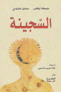 b4287 938 - تحميل كتاب السجينة - رواية pdf لـ مليكة أوفقير و ميشيل فيتوسي