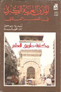 b4f78 23a - تحميل كتاب المدن العربية الكبرى في العصر العثماني pdf لـ أندريه ريمون