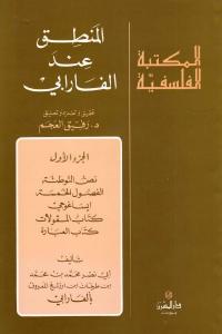 b7dd6 1518 1 - تحميل كتاب المنطق عند الفارابي ( أربعة أجزاء ) pdf لـ أبي نصر محمد بن محمد الفارابي