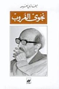 baf7c 8100162 - تحميل كتاب نجوى الغروب pdf لـ ميخائيل نعيمة