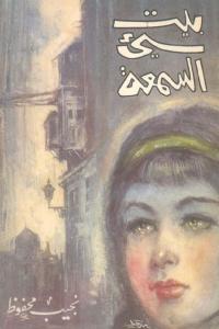 bb16f 1035 - تحميل كتاب بيت سيء السمعة - رواية pdf لـ نجيب محفوظ