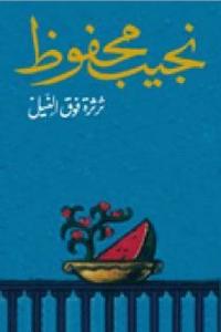 bd4c3 987a73c2 798f 408e 8bf2 206004903b93 - تحميل كتاب ثرثرة فوق النيل - رواية pdf لـ نجيب محفوظ