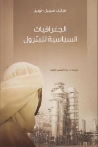 c0fe9 aljog - تحميل كتاب الجغرافيات السياسية للبترول pdf لـ فيليب سيبيل - لوبيز