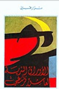 c22be 1418 - تحميل كتاب الأوراق السرية لعاشق قرمطي - شعر pdf لـ نزار قباني