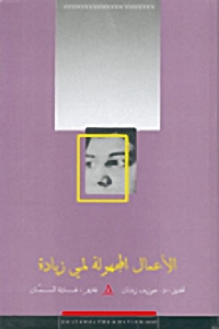 c3302 15856226 - تحميل كتاب الأعمال المجهولة لمي زيادة pdf