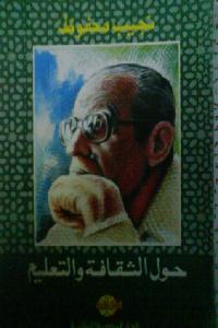 c5a8e 7889432 - تحميل كتاب حول الثقافة والتعليم pdf لـ نجيب محفوظ