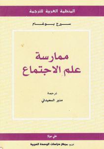 c5bcc 1140 - تحميل كتاب ممارسة علم الاجتماع pdf لـ سيرج بوغام